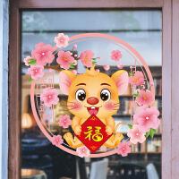 卡通窗花福字玻璃贴新年装饰贴纸春节过年新春布置鼠年门贴2020年