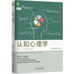 认知心理学:理论、研究和应用(原书第8版)