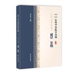 感冒、发烧(1955-1975全国中医献方类编)