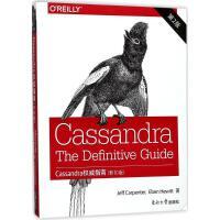 Cassandra权威指南(影印版,第2版) 东南大学出版社