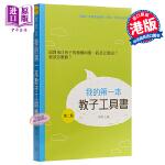 【中商原版】港版 我的第一本教子工具书 (第二版)珍妮 香港三联 亲子教育