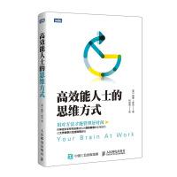 高效能人士的思维方式 成功励志类书籍  高效时间管理 将神经科学研究成果转化为实用技巧 让工作效率和