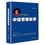 听李迪讲中国警察故事 9787501455751 李迪 群众出版社