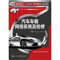 汽车车载网络系统及检修(刘春晖)