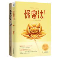 永恒的致富经典:保富法+思考致富(套装共2册)
