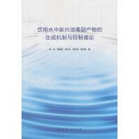 饮用水中新兴消毒副产物的生成机制与控制理论