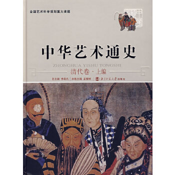 中华艺术通史12:清代卷上编