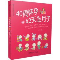 40周怀孕+42天坐月子 亲亲妈妈乐读系列 孕前备孕书籍 孕期胎教书籍 生产分娩书籍产后月子书籍 孕妇饮食营养孕妇日常