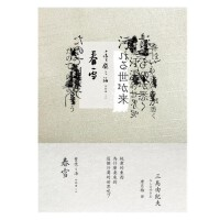 包邮台版 春雪 丰饶之海1 二版 三岛由纪夫 9789863595441 木马