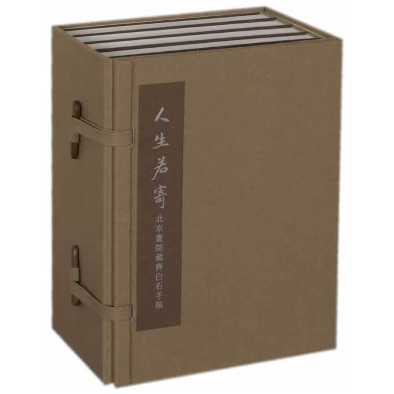 人生若寄——北京画院藏齐白石手稿