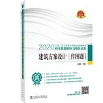 2020全国一级注册建筑师执业资格考试历年真题解析与模拟试卷 建筑方案设计(作图题)