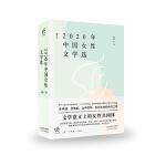 2020年中国女性文学选