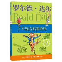 了不起的狐狸爸爸 罗尔德达尔的书 典藏作品明天出版社小学生课外书阅读学校老师推荐指定必读文学3-6年级儿童书籍 8-12岁畅销