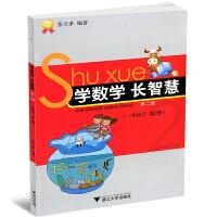 学数学长智慧(1下第2册第2版)