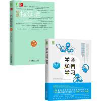 包邮 [套装书]学会如何学习+终结拖延症(2册)|8067194