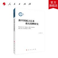 新中国成立以来救灾捐赠研究 人民出版社