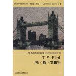 剑桥文学名家研习系列:托?斯?艾略特