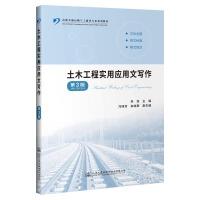 土木工程实用应用文写作(第3版高职交通运输与土建类专业系列教材) 人民交通出版社