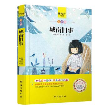 城南旧事 世界名著 中小学生课外阅读推荐书籍 《城南旧事》是林海音独步文坛的经典自传体小说,林海音对北京有着深厚的情感