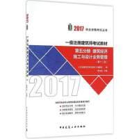 2017一级注册建筑师考试教材一级建筑师考试教材 第五分册 建筑经济施工与设计业务管理 第十二版 2017一级建筑师