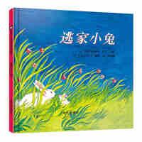逃家小兔 信谊世界精选图画书精装儿童绘本0-3-6岁幼儿童早教绘本小学生一年级新课标必读书目