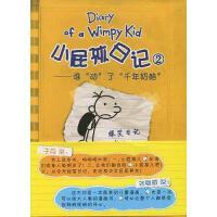 【二手旧书8成新】小屁孩日记 杰夫・金尼 世纪出版社 9787540539146