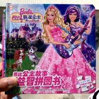 芭比公主益智拼图儿童智力开发玩具女孩3-56岁小孩拼图纸质4912块