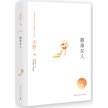 """独身女人(精装版,亦舒独家指定授权,亦舒小说系列) 亦舒畅销作品。每一个成长中的女子都该读一读。其与倪匡、金庸并称""""香港文坛三大奇迹"""",影响了半个世纪以来的城市女性。金庸、林夕、蔡澜、张国荣推崇备至的女作家。""""拿到手里就放不下来,非一口气读完不可""""!"""