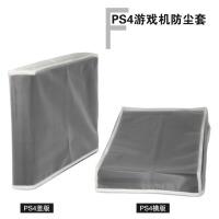 索尼PS4包 PS4pro防尘罩游戏机ps4 Slim防尘包保护半透明款