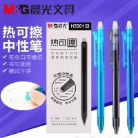 包邮晨光文具H3301中性笔 可擦性水笔 热可擦中性笔 学生可擦笔 0.5mm