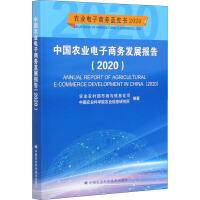 中国农业电子商务发展报告(2020) 中国农业科学技术出版社