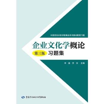 企业文化学概论(第三版)习题集