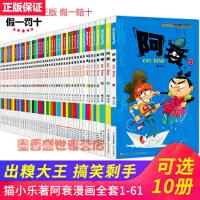 【自选10册】阿衰全集 阿衰大全集61册漫画小学生课外阅读书幽默搞笑必读00