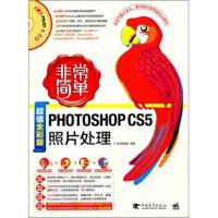 非常简单:Photoshop CS5照片处理(附DVD光盘1张) 9787500699187 Z・Z科普联盟 中国青年