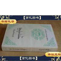 【二手9成新】格萨尔王传 阿札玛瑙宗(藏文) 西藏人民出版社 西