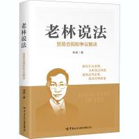 老林说法 贸易合规和争议解决 中国海关出版社有限公司