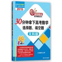 30分钟拿下高考数学选择题、填空题(文科版)(洞穿高考数学辅导丛书)