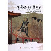中华王朝的兴衰 中国古代昏庸帝王