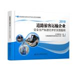 道路旅客运输企业安全生产标准化评价实施细则