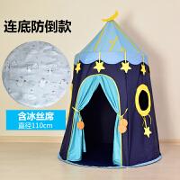 蒙古包儿童帐篷游戏屋宝宝室内小孩城堡房子女孩家用公主玩具屋p 星空(冰丝垫+彩旗+星星串灯) (连底防