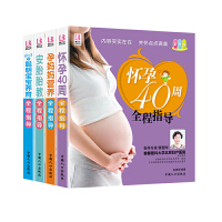 怀孕40周全程指导十月怀胎育儿书孕期书籍大全胎教书籍胎教故事书孕育百科全书孕妇书籍大全 怀孕期 全程怀孕书籍孕妇百科全
