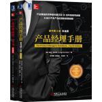包邮 [套装书]产品经理手册(原书第4版)(白金版)+产品经理的第二册书 6479311