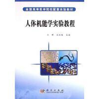 【二手旧书8成新】人体机能学实验教程 马琪 科学出版社发行部 9787030179203