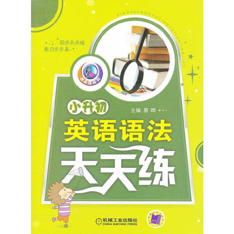 小升初英语语法天天练(2012年6月印刷)