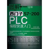 图解西门子S7-200PLC编程快速入门