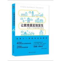 让教育真实地发生――北京十一学校的教师智慧