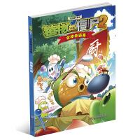 植物大战僵尸2吉品爆笑漫画・食神争霸赛[7-14岁]