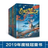 邹凡凡奇域笔记(共5册)