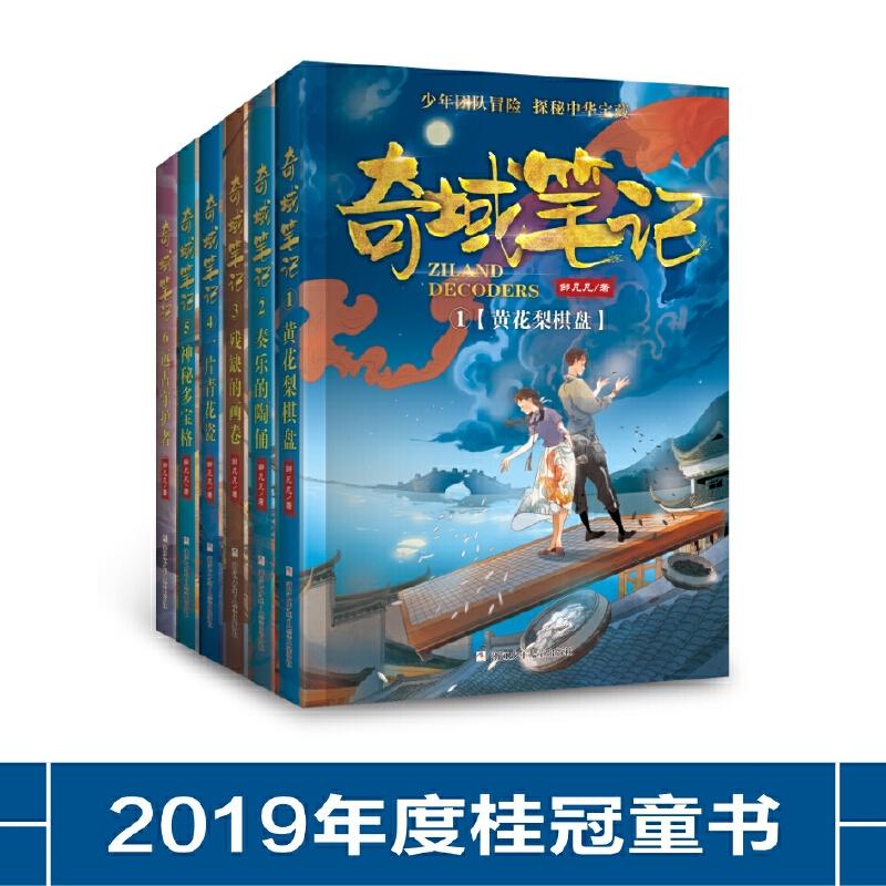 邹凡凡奇域笔记(共5册) 这是一场奇幻的《国家宝藏》之旅,少年团队冒险,探秘中华瑰宝的千年之谜!