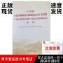 学习贯彻习近平新时代中国特色社会主义思想打赢新冠肺炎疫情防控人民战争总体战阻击战案例